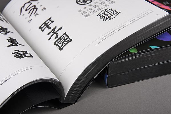 Hanzi·Kanji·Hanja, caracteres chinos como base para el diseño