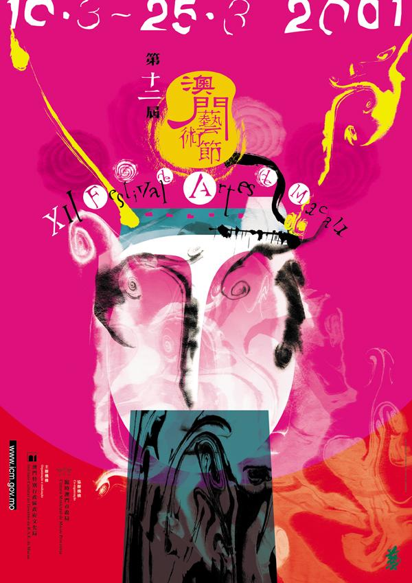 Diseño gráfico trasncultural en China