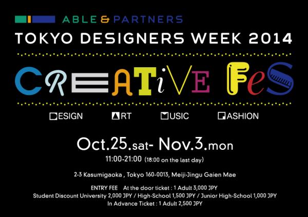 Tokyo-Designers-Week-01.png