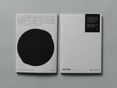 A Poem Book by Pei-Fen Hsu, Yi-Hsuan Li 2017, © Shengyuan Hsu