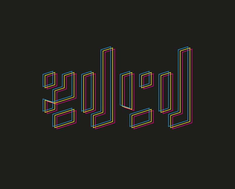 ¿Qué implicaciones tiene la cultura digital para la práctica de las artes y el diseño? Descúbrelo en la quinta edición de EDCD.