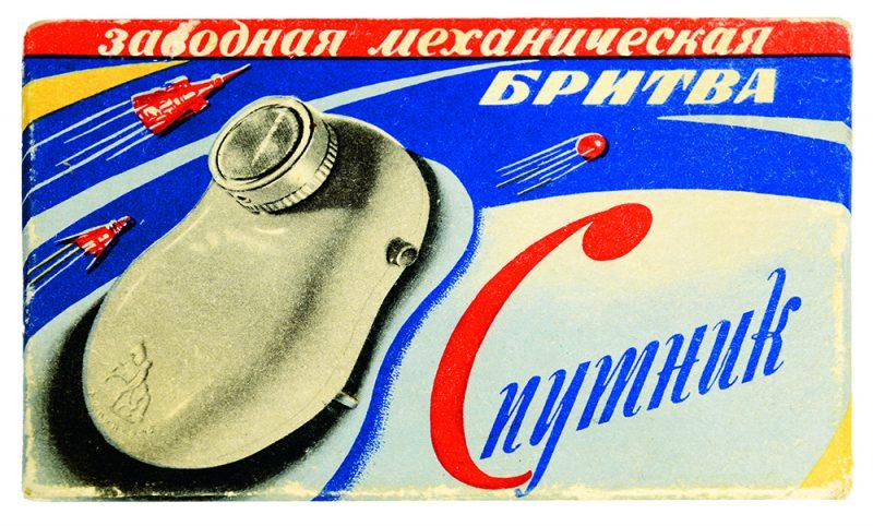 Designed in the USSR: 1950 - 1989. El libro sobre diseño soviético