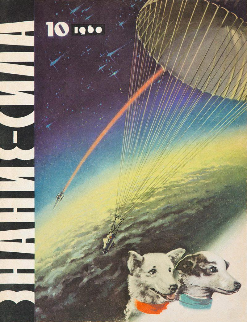 Soviet Space Graphics, diseño gráfico de la era espacial soviética