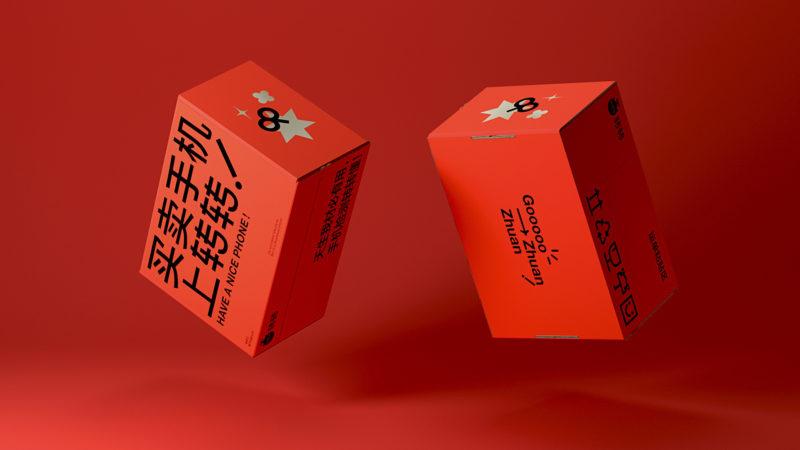 De segunda mano pero de primera calidad: el packaging de Qianhua y Tuo